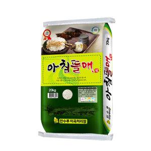 아침뜰애 쌀 20kg 18년산 (당일도정)