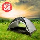 원터치 그늘막 캠핑 낚시 캠핑용품 돔형 텐트 3-4인