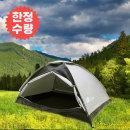 원터치 그늘막 캠핑 낚시 캠핑용품 돔형 텐트 2-3인