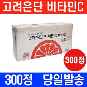 고려은단 비타민C 1000mg 300정 약국판매용 정품