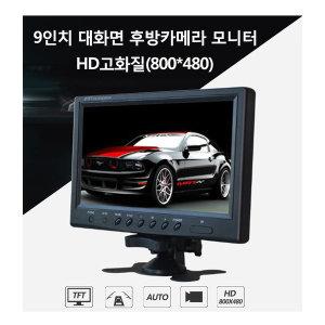 차량용모니터/후방카메라모니터/고화질/9인치모니터