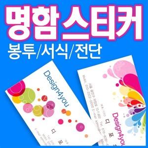 디포유 명함/명함디자인/스티커/봉투/전단지/명암