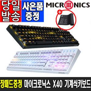 (장패드증정) MANIC X40 광축 완전방수 기계식키보드