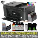 캐논 TR4500S 복합기 프린터 팩스 무한잉크 완벽설치