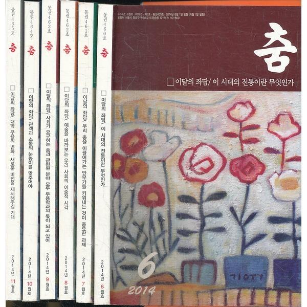늘봄 잡지)월간 춤 (2014년) (6권 세트)