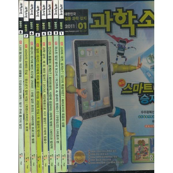 교원 잡지)과학소년 2011년 1월호-8월호 (8권세트)