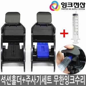 석션홀더 무한잉크카트리지 삼성 LG등 주사기헤드수리
