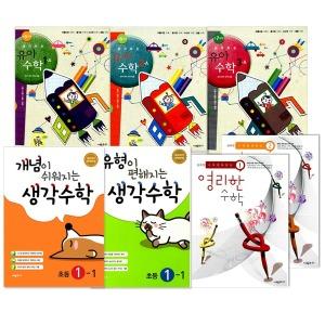 시매쓰 유아수학/ 생각수학 학기별 세트/ 영리한 수학 선택구매(전2권)