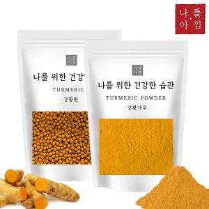 강황 강황가루 (인도산) 1kg