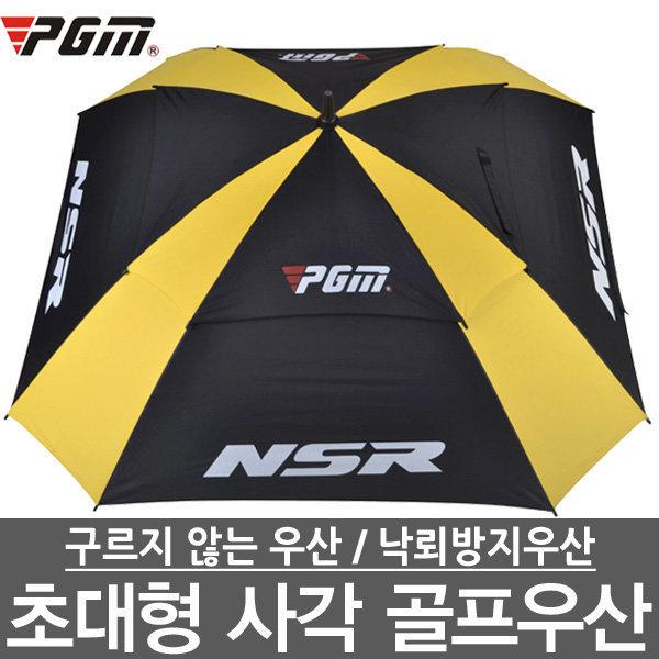 지아이엘/ PGM 사각 골프우산/이중방풍/대형/커플