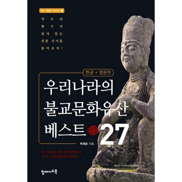 우리나라의 불교문화유산 베스트 27 / 탑메이드북
