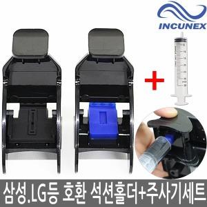 삼성 LG등 석션홀더 무한잉크카트리지 헤드수리주사기