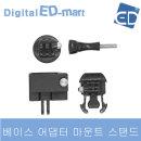 베이스 어댑터 마운트 오즈모포켓 호환 액세서리 /ED