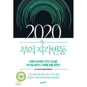 2020 부의 지각변동 : 미래가 보내온 7개의 시그널  무너질 것인가  기회를 만들 것인가   박종훈
