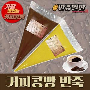 (특가)커피콩빵 반죽 10kg/가장 맛있는 커피콩빵반죽