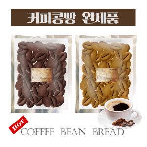 커피콩빵 완제품 50개 최상의 맛 커피맛/플레인