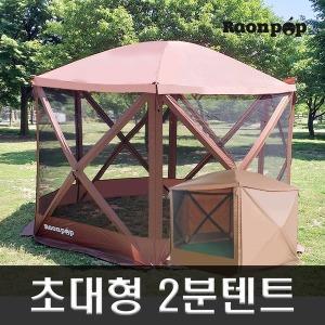 (신제품)라온팝 초대형멀티텐트/원터치/그늘막/캠핑