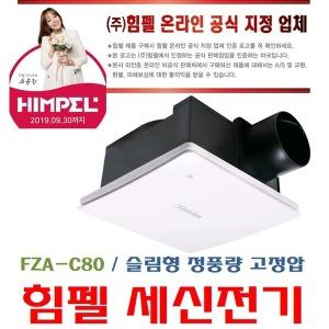 캇타칼 전기테이프 스텐반도 증정힘펠환풍기 FZA-C80