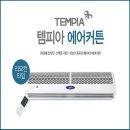 템피아 에어커튼 TP-AC900 리모컨타입 에어커텐 /nr