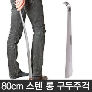 80cm 스텐 롱구두주걱/긴/롱/구두/신발/운동화/주걱