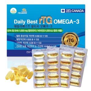 rTG 오메가3 6개월분/비타민D1000IU/캐나다수입/눈건강