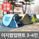 원터치 텐트 캠핑 낚시 캠핑용품 이지팝업텐트 3-4인