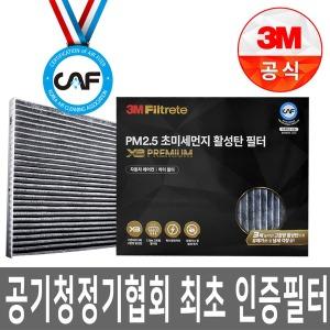 3M PM2.5 프리미엄 초미세먼지 활성탄필터/에어컨필터