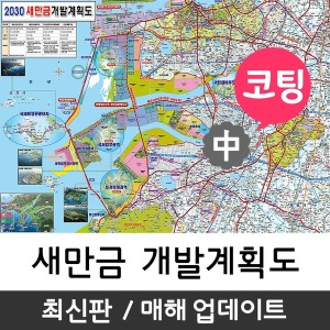 새만금 개발계획도 150x111cm (코팅 중형) 전도 지도