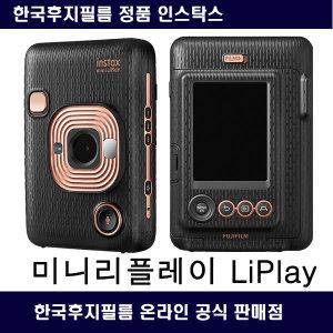 후지 인스탁스미니 리플레이 LiPlay+필름6팩(60매)/M