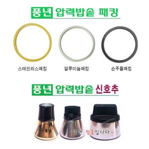 압력솥추/풍년패킹/풍년추/풍년압력밥솥패킹/신호추