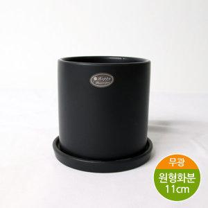 하모화분 원형 화분 11cm 무광 블랙 BH1111YMB 2개세트