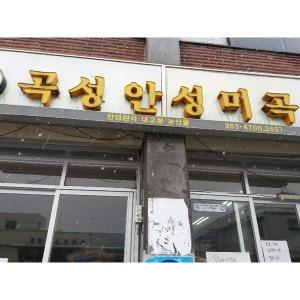 안성미곡 진실한쌀 20kg 44300원 옥션최저가