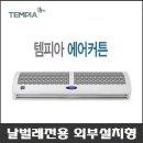 템피아 에어커튼 TP-S1500 스위치타입 실외설치형 /nr