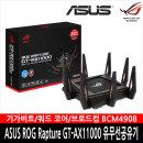 ASUS ROG Rapture GT-AX11000 유무선공유기 (정품)