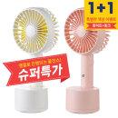 1+1 GFAN 지팬 스핀 회전형/휴대용선풍기 /화이트+핑크