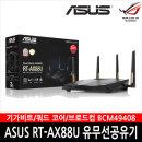 ASUS RT-AX88U 유무선공유기 (정품) 기가비트 와이파이