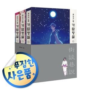 쿠폰할인+사은품) 가담항설 1~3 4~6 박스세트 전3권