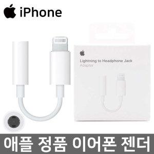 애플 아이폰 7/8/X 정품 이어폰 변환 젠더 케이블 잭