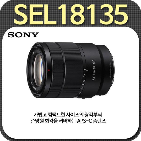 소니 E 18-135mm F3.5-5.6 OSS /벌크제품/SEL18135/S