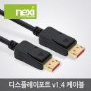 DP to DP V1.4 영상 케이블 4K 8K UHD 지원 1M