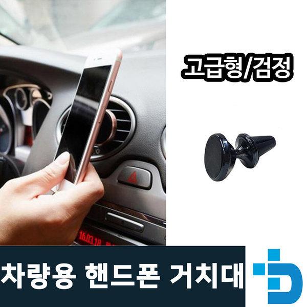 차량용 핸드폰 스마트폰 자석 거치대(고급형/검정)