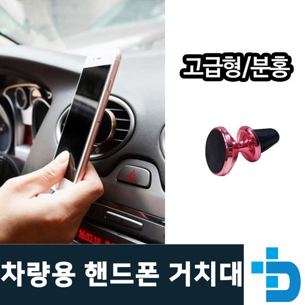 차량용 핸드폰 스마트폰 자석 거치대(고급형/분홍)