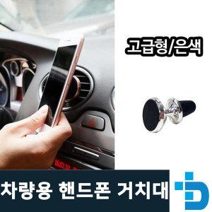 차량용 핸드폰 스마트폰 자석 거치대(고급형/은색)