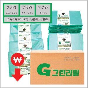 매직캔 이지캔 호환 그린리필 280 녹색 10매