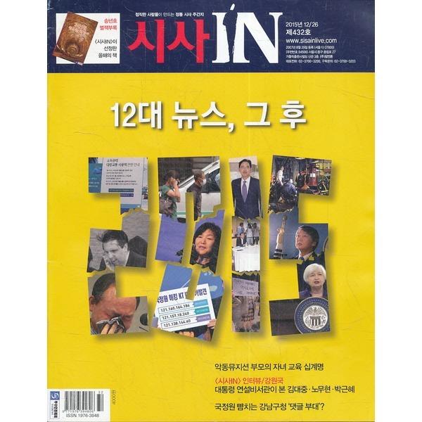 참언론(잡) 잡지)시사IN(주간지) (41권세트) - 목록참조