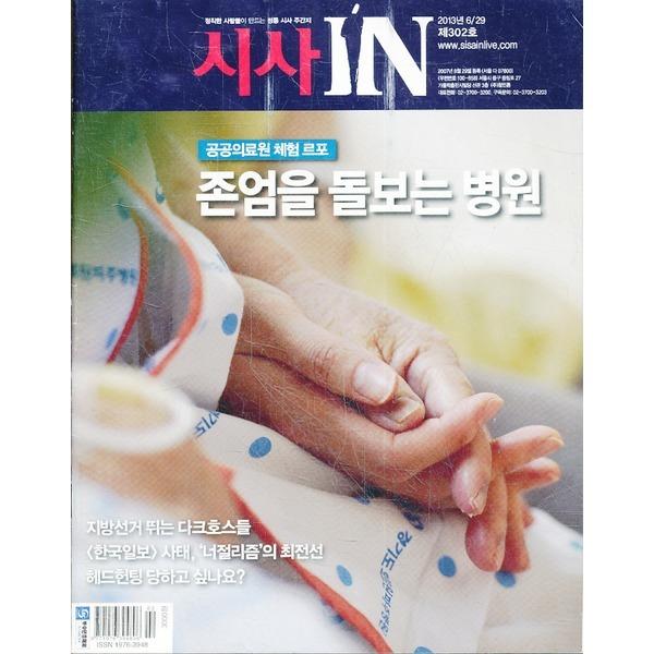 참언론(잡) 잡지)시사IN(주간지) (9권세트) - 목록참조