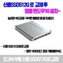 컴퓨터 초고속 신품SSD512G로교체후 윈10정품설치