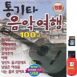 USB 통기타 음악여행 100곡 효도라디오 차량용 노래 Q
