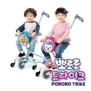 뽀로로 트라이크/접이식자전거/뽀로로세발자