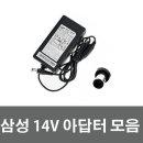 14V 아답터 14V 1.786A 25W 어댑터 벌크제품